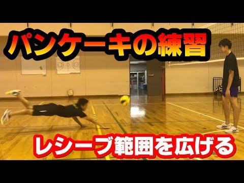 【バレーボール】レシーブ編 パンケーキの練習 コツやり方を解説