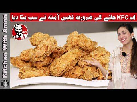 KFC Chicken Wings Ki Original Recipe   KFC Style Fried Chicken   Kitchen With Amna