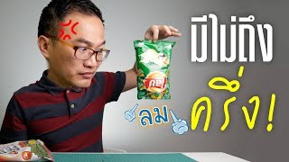 WEIGHT PROVED on Thai snack!!