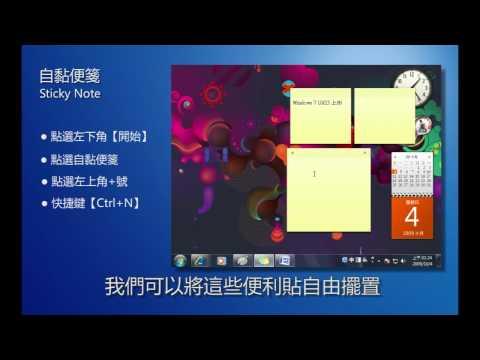 Windows 7 實用功能-自黏便箋或便利貼Sticky Note