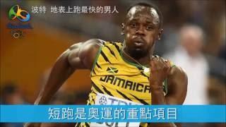 2016里約奧運 他是地球上跑最快的男人