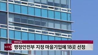 전라남도, 행정안전부 지정 마을기업에 18곳 선정