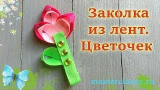 DIY. How to make ribbon flower? Красивая заколка из лент «Цветок». Видео урок