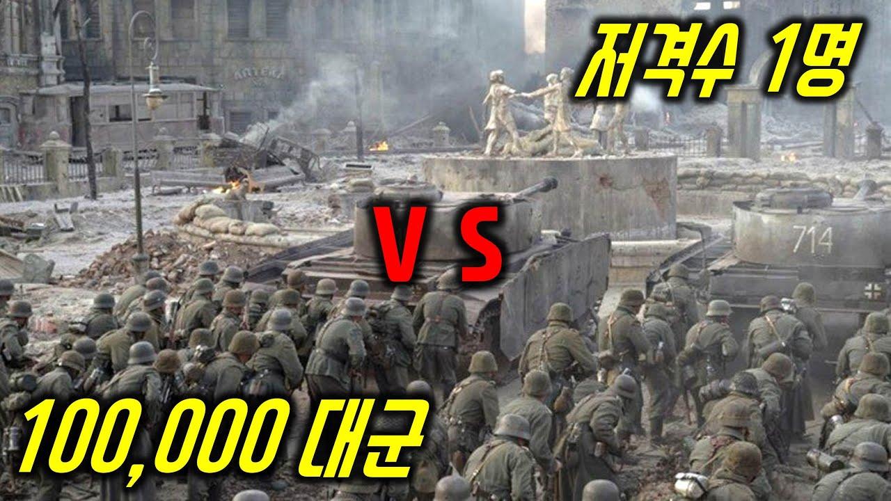 단 한명의 '신급 스나이퍼'가 100,000 대군보다 중요한 이유(실화)