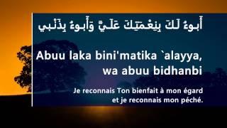 apprendre la meilleure invocation du repentir arabephonétiquefrançais