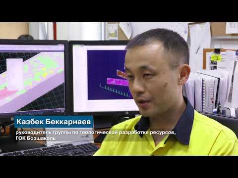 Геологи KAZ Minerals рассказали о своей профессии