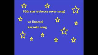 レベッカの76th star をカラオケでカバーしてみました。 歌はUnacoolで...