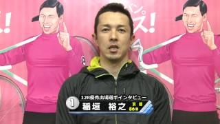 2017年4月23日ギャンブルレーサー 関優勝牌出場選手インタビュー