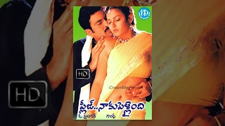 Please Naaku Pellaindi Full Movie