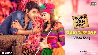 Surjo Dube Gele Video Song | Mahiya Mahi | Bappy | Onek Dame Kena Bengali Film 2016