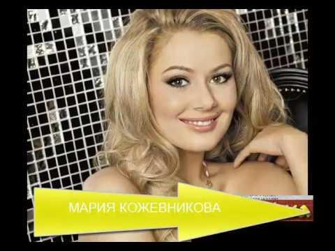 Видео Мария кожевникова фото