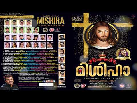 Aararum Thunayilla | Album Karthavam Mishiha | Karaoke With Lyrics