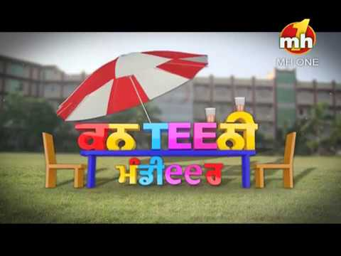 Canteeni Mandeer | Doon Valley Institute Of Engineering & Technology, Karnal | Part-1 | MH ONE Music