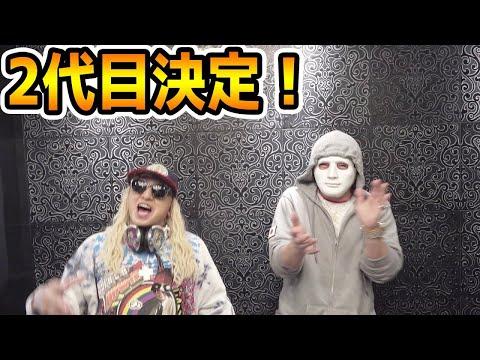 讓日本名DJ KOO來當第2代拉斐爾!|拉斐爾(中字) - YouTube