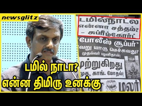 டமில் நாடா ? என்ன திமிரு உனக்கு : Thirumurugan Gandhi Condemns for Critisizing TamilNadu | Latest