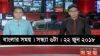 বাংলার সময় | সন্ধ্যা ৬টা | ২২ জুন ২০১৮ | Somoy tv News Today | Latest Bangladesh News