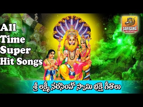 Narasimha Swamy Devotional Songs in Telugu | Laxmi Narasimha Swamy Songs in Telugu | Yadadri Temple
