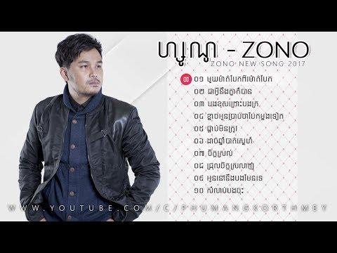 Khmer Song 2017 ▶ Zono new song 2017   Zono Non Stop Collection