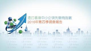 渣打香港中小企領先營商指數 2016年第四季調查報告