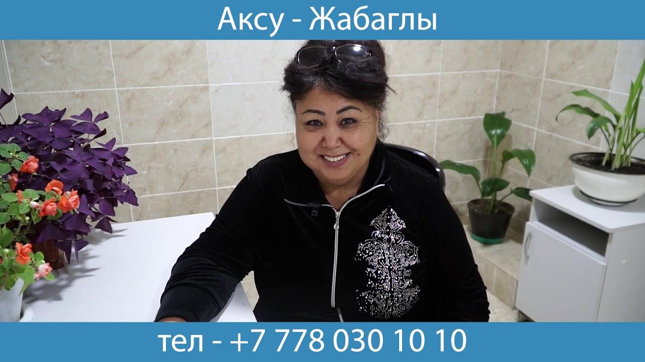 ОТЗЫВЫ! Санаторий Аксу-Жабаглы \ +7 778 030 10 10