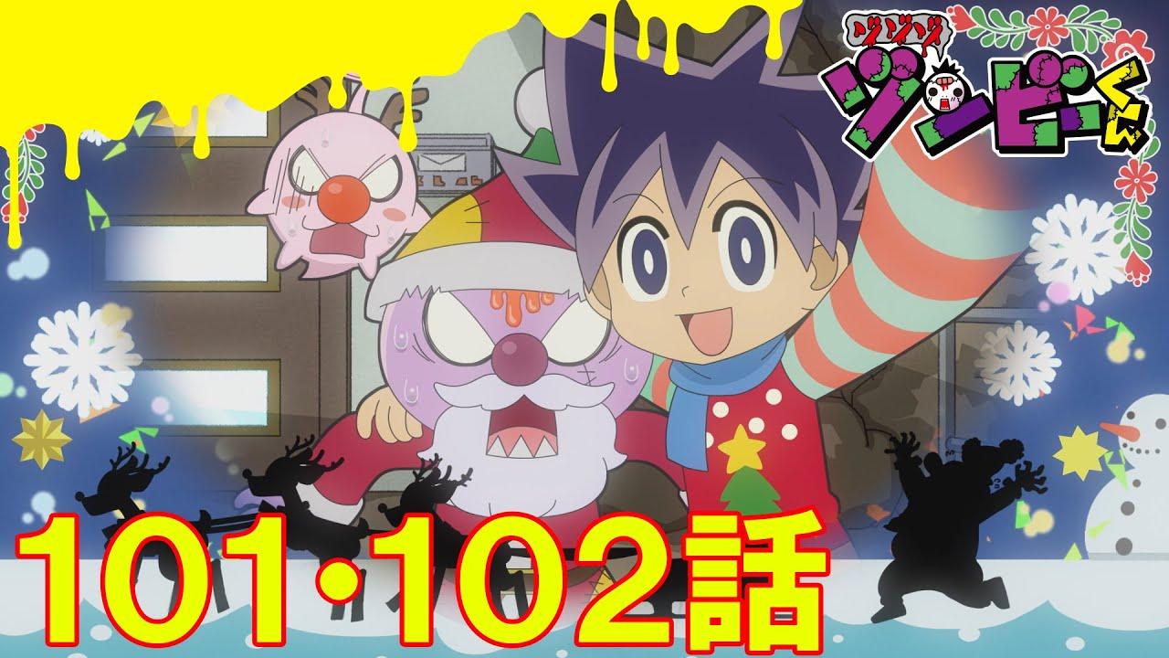 【ゾゾゾ ゾンビーくん】アニメ101・102話【イッキ見】