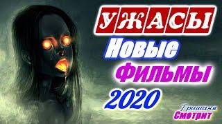 Ужасы 2020. Фильмы ужасов 2020 года. Премьеры Январь – Март 2020 года. Новые трейлеры на русском.
