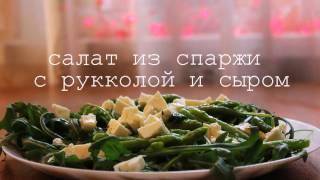 Салат из спаржи с рукколой