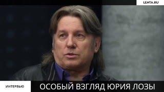 Юрий Лоза:
