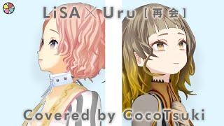 再会 (produced by Ayase)  - LiSA×Uru / covered by ココツキ【THE FIRST TAKE】