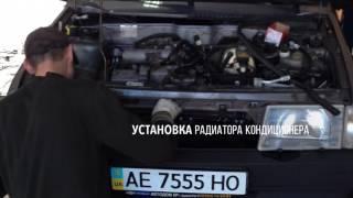 Установка кондиционера на Самару ВАЗ 21099.