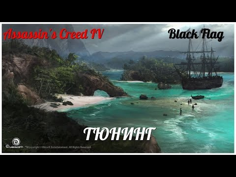 "Assassin's Creed IV Black Flag    серия 14 ""тюнинг"" (OldGamer) thumbnail"