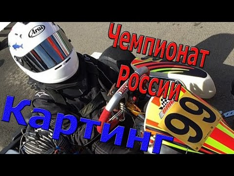 Картинг Чемпионат России