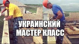 Украинский мастер класс