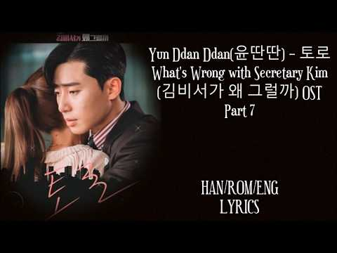 Yun Ddan Ddan(윤딴딴) – In the End (토로) Why Secretary Kim (김비서가 왜 그럴까) OST Part 7 LYRICS