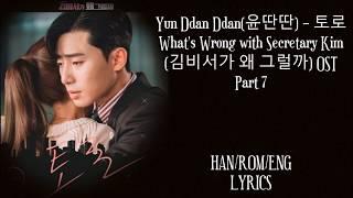 Yun ddan ddan(윤딴딴) – speak out (토로) (김비서가 왜 그럴까) ost part 7 han/rom/eng lyrics ---no copyright infringement intended-- pls like and subscribe thank you very ...