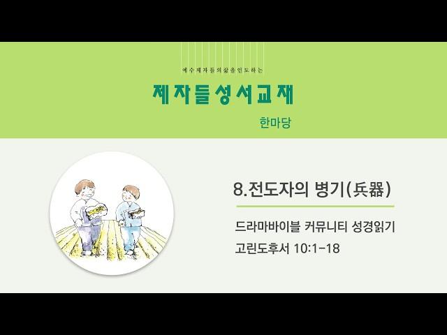 [제자들 성서교재] 한마당 - Chapter8