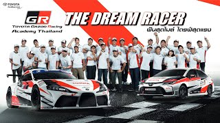 TGR Academy Thailand The Dream Racer Project EP. 3