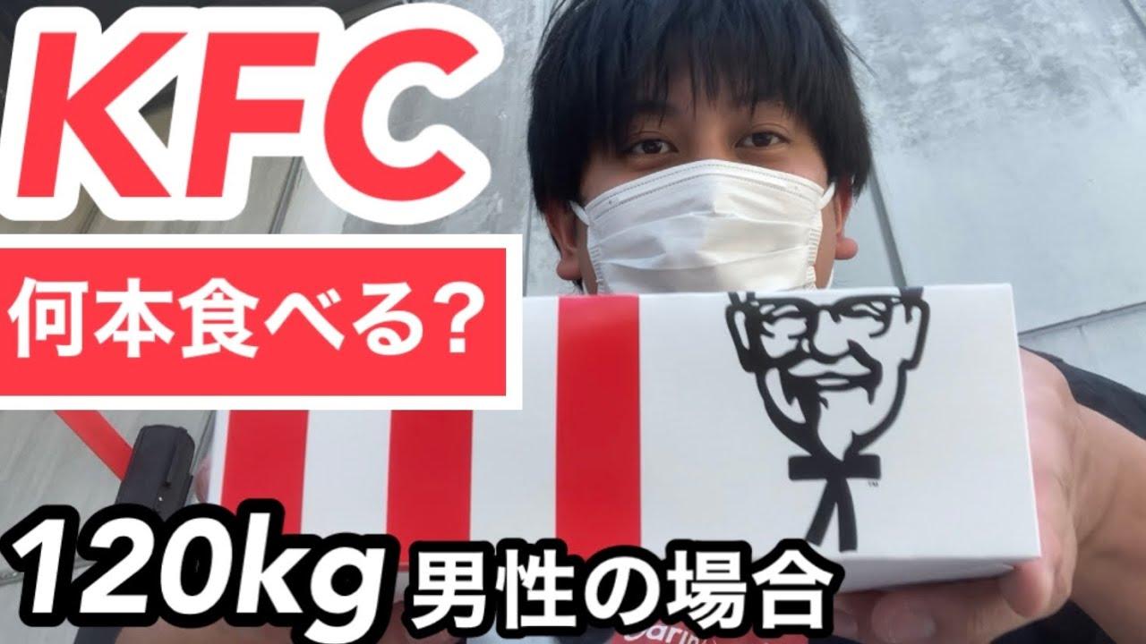 [120kg]ケンタのチキン何本食べる?