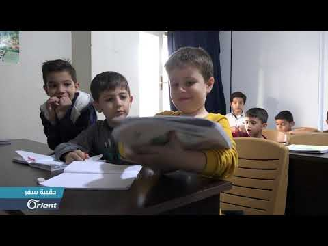 مبادرة تطوعية لتعليم اللغة العربية للطلاب السوريين في مدينة الريحانية - حقيبة سفر  - نشر قبل 11 ساعة