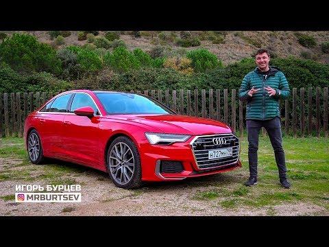 Новая Audi A6 (2019) - как сэкономить и не расстроиться! / Тест - драйв Игоря Бурцева