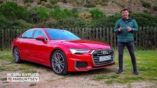 Тест Audi A6 2019  // Игорь Бурцев