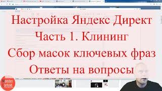 Настройка Яндекс Директ, Часть 1. Клининг. Сбор масок ключевых фраз, ответы на вопросы<