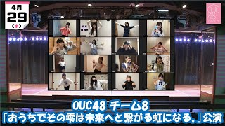 """「OUC48おうち公演」 秋葉原の劇場を""""おうち""""に移したOUC48「おうち公演」。皆さま是非ご覧ください。 『OUC48 Home Show』 OUC48 moved the theater in Akihabara ..."""