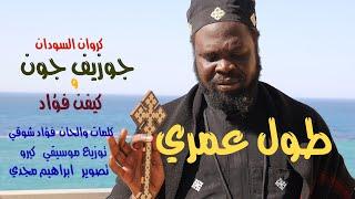 طول عمري|Tol Omry|القس جوزيف جون|كروان السودان|وكيفن فؤاد  [Official Music Video]