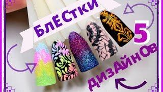 5 видов дизайнов  Получила посылочку Сахарные дизайны ногтей, дизайн песочками
