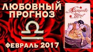 ВЕСЫ - Любовный Таро-Прогноз на Февраль 2017