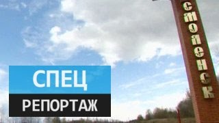 Смоленск - регион возможностей. Специальный репортаж Алины Темновой(, 2015-05-16T06:36:23.000Z)