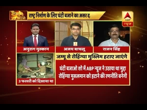 ABP News' Ghanti Bajao Effect: Rohingya Muslims residing illegally in Jammu will be deport