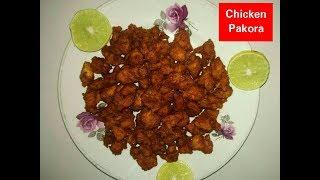 CHICKEN PAKORA RECIPE ( चिकन पकोड़ा ) | Syed Asma