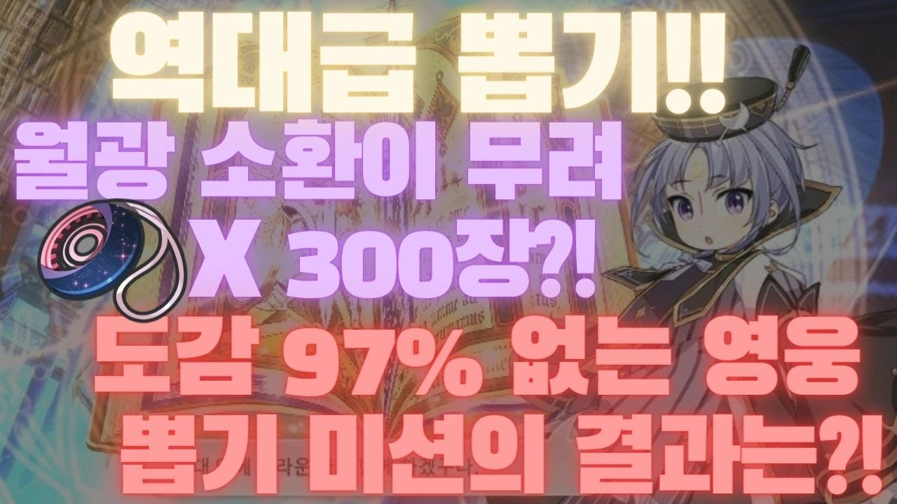 [에픽세븐] 역대급 대뽑 무려 월광 책갈피가 300장?!!/도감이 97% 인데 없는 영웅 뽑아 달라는 미션이 들어왔습니다/레전드 뽑기 영상